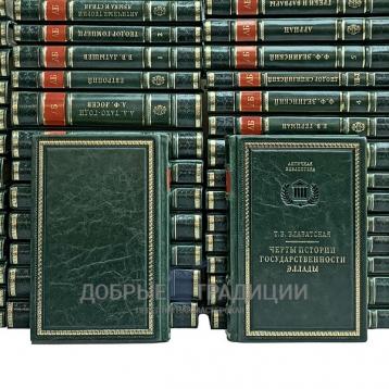 Купить книгу Античная библиотека в 53 томах. Подарочные книги в кожаном переплёте в Москве - интернет-магазин книг Добрые Традиции