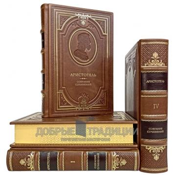 Купить книгу Аристотель - Сочинения в 4 книгах. Подарочные книги в переплёте из натуральной кожи в Москве - интернет-магазин книг Добрые Традиции