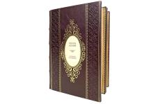 Эдуард Асадов. Избранные произведения в 2 томах. Подарочное издание в кожаном переплёте