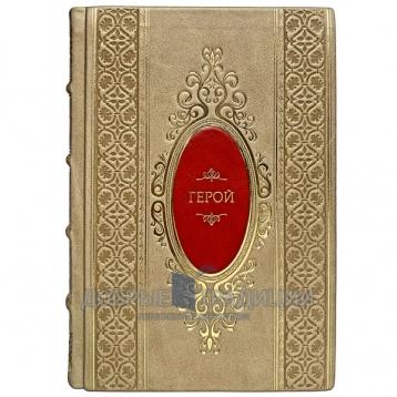 Купить книгу Ронда Берн - Герой. Подарочная книга в кожаном переплёте. в Москве - интернет-магазин книг Добрые Традиции