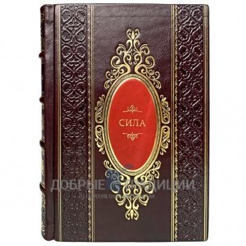 Купить книгу Ронда Берн - Сила. Подарочная книга в кожаном переплёте. в Москве - интернет-магазин книг Добрые Традиции