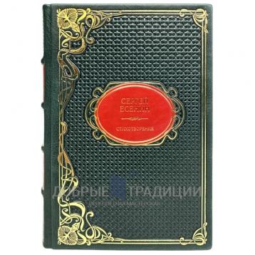 Сергей Есенин - Стихотворения. Подарочная книга в кожаном переплёте