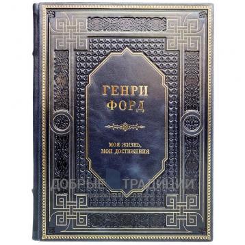 Купить книгу Генри Форд - Моя жизнь, мои достижения. Подарочная книга в кожаном переплёте в Москве - интернет-магазин книг Добрые Традиции