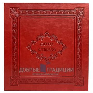 Купить книгу Подарочный фотоальбом в кожаном переплете в Москве - интернет-магазин книг Добрые Традиции