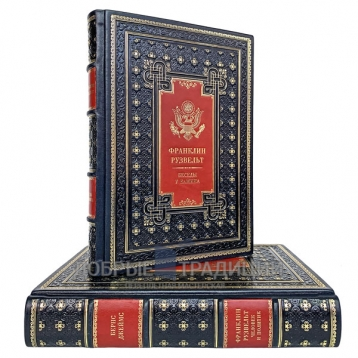 """Купить книгу Франклин Рузвельт - """"Беседы у камина"""" и """"Франклин Рузвельт. Человек и политик"""". Комплект из 2 подарочных книг в кожаном переплёте. в Москве - интернет-магазин книг Добрые Традиции"""
