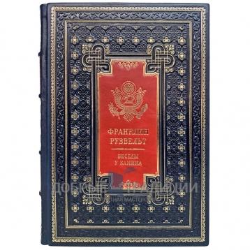 """Купить книгу Франклин Рузвельт - """"Беседы у камина"""". Подарочная книга в кожаном переплёте. в Москве - интернет-магазин книг Добрые Традиции"""