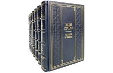 Овидий Горчаков. Собрание сочинений в 7 томах. Подарочные книги в кожаном переплёте