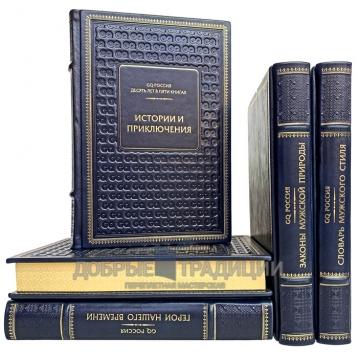 Купить книгу GQ. Коллекция джентльмена. Комплект из 5 книг в кожаном футляре. Подарочные книги в кожаном переплёте в Москве - интернет-магазин книг Добрые Традиции