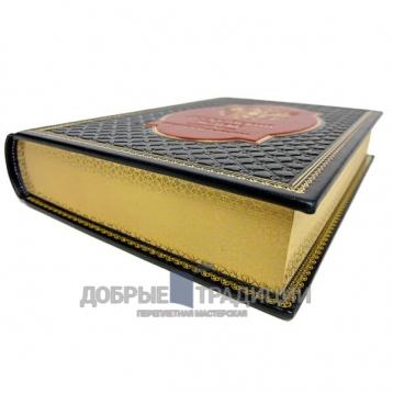 Купить книгу Гражданский кодекс Российской Федерации в кожаном переплете в Москве - интернет-магазин книг Добрые Традиции
