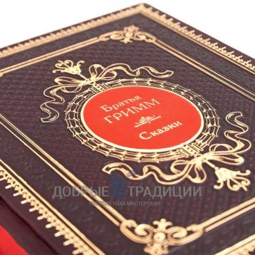 Купить книгу Сказки братьев Гримм в 2 томах. Подарочные книги в кожаном переплёте. в Москве - интернет-магазин книг Добрые Традиции