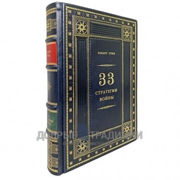 Купить книгу Роберт Грин - 33 стратегии войны. Подарочная книга в кожаном переплете. в Москве - интернет-магазин книг Добрые Традиции