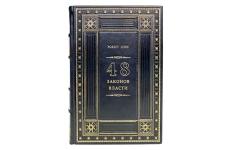 Роберт Грин - 48 законов власти. Подарочная книга в кожаном переплете.