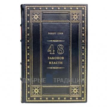 Купить книгу Роберт Грин - 48 законов власти (в кожаном переплёте) в Москве - интернет-магазин книг Добрые Традиции