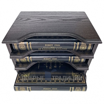 Купить книгу Роберт Грин (комплект из 3 книг) в деревянном футляре. Подарочные книги в кожаном переплете. в Москве - интернет-магазин книг Добрые Традиции