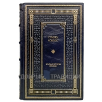 Стивен Хокинг - Краткая история Времени. Подарочная книга в кожаном переплете
