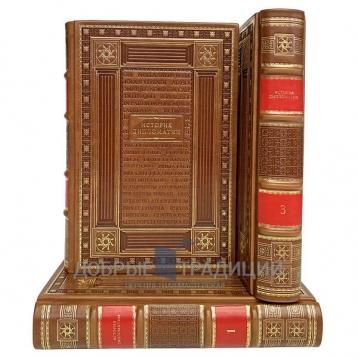 Купить книгу История дипломатии в 3 томах. Подарочные книги в кожаном переплёте в Москве - интернет-магазин книг Добрые Традиции