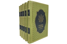 История Франции. В 3-х томах (в 5-ти книгах). Подарочные книги в кожаном переплёте