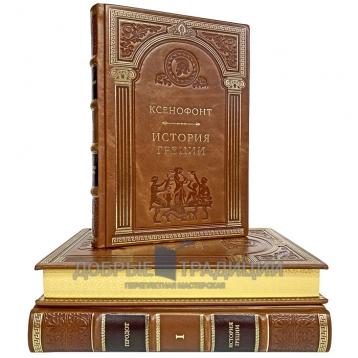 Купить книгу История Греции в 3-х томах. Подарочные книги в кожаном переплёте в Москве - интернет-магазин книг Добрые Традиции
