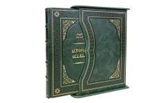 История ислама в 2 книгах. Август Мюллер. В кожаном переплёте и подарочном футляре