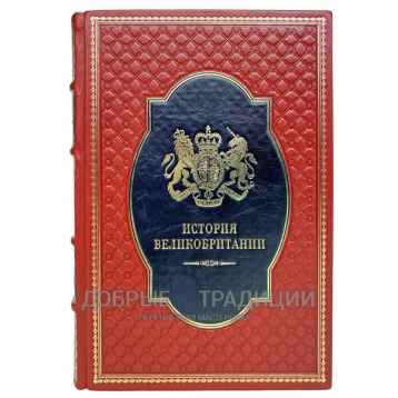 Купить книгу История Великобритании. Подарочные книги в кожаном переплёте в 2 томах в Москве - интернет-магазин книг Добрые Традиции