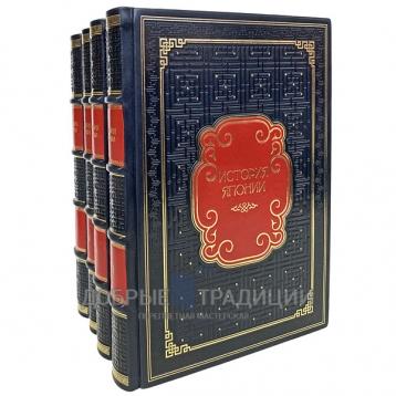 Купить книгу История Японии в 2 томах (4 книги). Подарочные книги в кожаном переплете в Москве - интернет-магазин книг Добрые Традиции