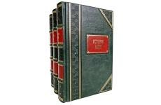 История войн. В 3 томах. Подарочные книги в кожаном переплете
