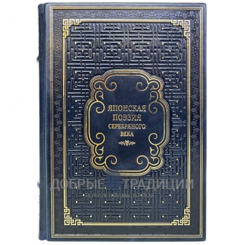 Купить книгу Японская поэзия Серебряного века. Танка, хайку, киндайси. Подарочная книга в кожаном переплёте в Москве - интернет-магазин книг Добрые Традиции