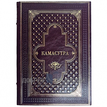 Купить книгу Камасутра. Подарочная книга в кожаном переплёте в Москве - интернет-магазин книг Добрые Традиции