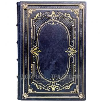 Купить книгу Подарочная книга для записей в кожаном переплете в Москве - интернет-магазин книг Добрые Традиции