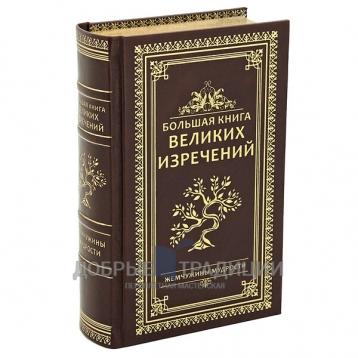 Купить книгу Большая книга великих изречений. Терри Бревертон в Москве - интернет-магазин книг Добрые Традиции