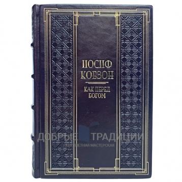 Купить книгу Иосиф Кобзон - Как перед Богом. Подарочная книга в кожаном переплёте в Москве - интернет-магазин книг Добрые Традиции