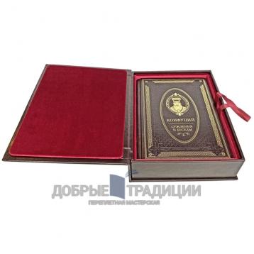 Купить книгу Конфуций - Суждения и беседы. Подарочная книга в кожаном переплёте в Москве - интернет-магазин книг Добрые Традиции