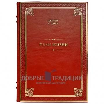 Купить книгу Джефри Лайф - План жизни. Подарочная книга в кожаном переплете в Москве - интернет-магазин книг Добрые Традиции