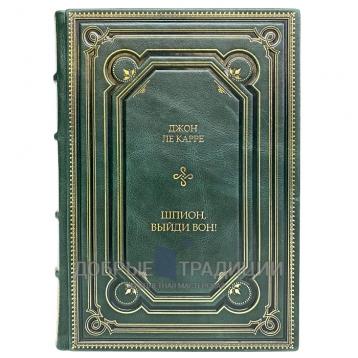 Купить книгу Джон Ле Карре - Шпион, выйди вон! Подарочная книга в кожаном переплете в Москве - интернет-магазин книг Добрые Традиции