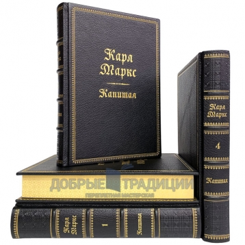Купить книгу Карл Маркс - Капитал в 4 томах. Подарочные книги в кожаном переплёте в Москве - интернет-магазин книг Добрые Традиции