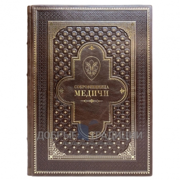 Купить книгу Сокровищница Медичи. Подарочная книга в кожаном переплёте в Москве - интернет-магазин книг Добрые Традиции