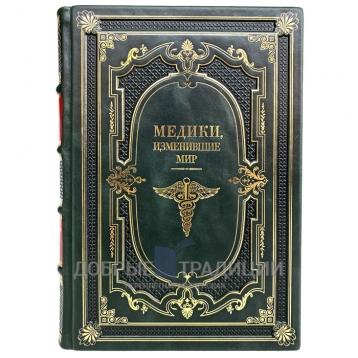 Купить книгу Медики, изменившие мир. Подарочная книга в кожаном переплёте в Москве - интернет-магазин книг Добрые Традиции