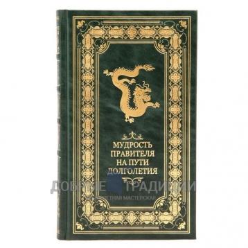 Купить книгу Мудрость правителя на пути долголетия. Подарочная книга в кожаном переплете в Москве - интернет-магазин книг Добрые Традиции