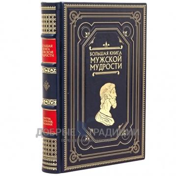Купить книгу Большая книга мужской мудрости. Подарочная книга в кожаном переплёте. в Москве - интернет-магазин книг Добрые Традиции