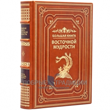Купить книгу Большая книга восточной мудрости. Подарочная книга в кожаном переплёте. в Москве - интернет-магазин книг Добрые Традиции