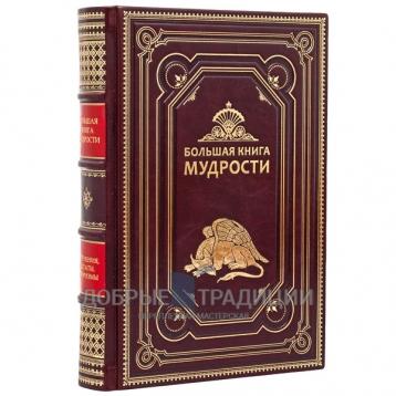 Купить книгу Большая книга мудрости. Подарочная книга в кожаном переплёте. в Москве - интернет-магазин книг Добрые Традиции