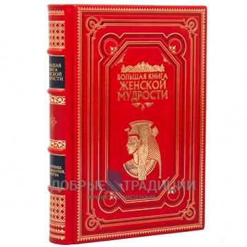Купить книгу Большая книга женской мудрости. Подарочная книга в кожаном переплёте в Москве - интернет-магазин книг Добрые Традиции