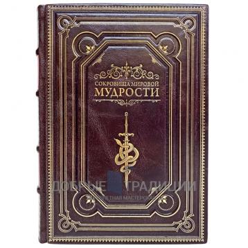 Купить книгу Сокровища мировой мудрости (Увеличенный формат). Подарочная книга в кожаном переплёте в Москве - интернет-магазин книг Добрые Традиции
