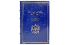 Налоговый кодекс Российской Федерации. Подарочная книга в кожаном переплёте