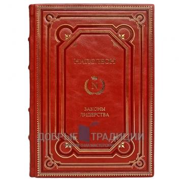 Купить книгу Наполеон. Законы лидерства (Увеличенный формат). Подарочная книга в кожаном переплёте в Москве - интернет-магазин книг Добрые Традиции