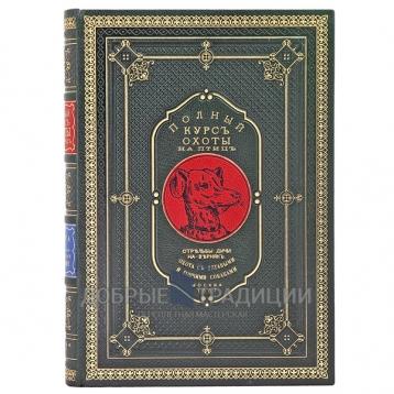 Купить книгу Полный курс охоты на птиц. Подарочная книга в кожаном переплёте в Москве - интернет-магазин книг Добрые Традиции