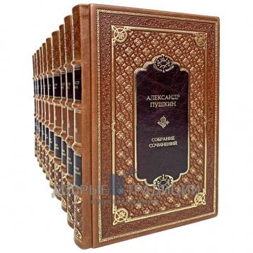 Купить книгу А. С. Пушкин. Полное собрание сочинений в 10 томах в Москве - интернет-магазин книг Добрые Традиции
