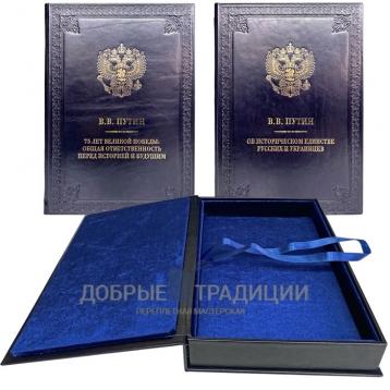 Купить книгу Статьи Путина В.В. в 2 томах (в подарочном коробе). Подарочные книги в кожаном переплёте. в Москве - интернет-магазин книг Добрые Традиции
