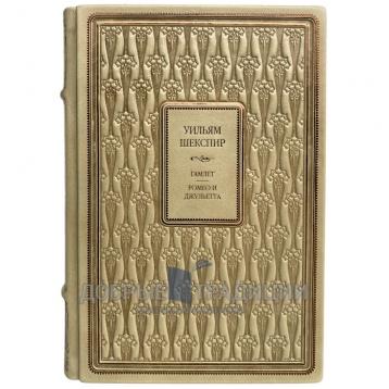 Купить книгу Уильям Шекспир - Ромео и Джульетта. Гамлет. Подарочная книга в кожаном переплёте в Москве - интернет-магазин книг Добрые Традиции
