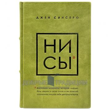 Купить книгу Джен Синсеро - НИ СЫ. Подарочная книга в кожаном переплёте в Москве - интернет-магазин книг Добрые Традиции